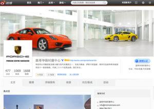 Porsche Vancouver on Sina Weibo
