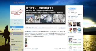 Le compte de la CCT sur Weibo