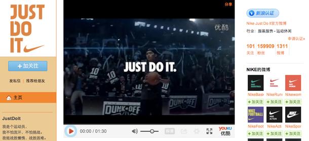 Nike Weibo Account