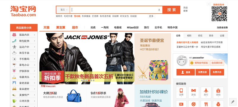 4e5b40d7821 Using Taobao To Get Started And Sell On The Chinese Market   Taobao ...
