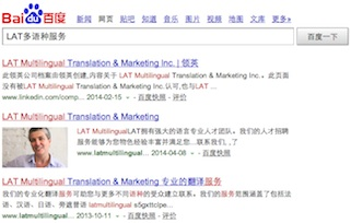LAT Multilingual on Baidu