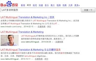 LAT Multilingual on Baidu