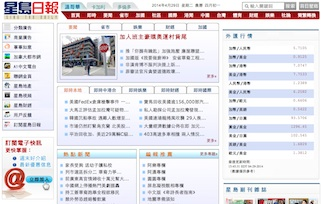 Online Vancouver Chinese Newspaper