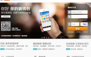 Alipay.com est une solution de paiement sur Internet d'origine chinoise