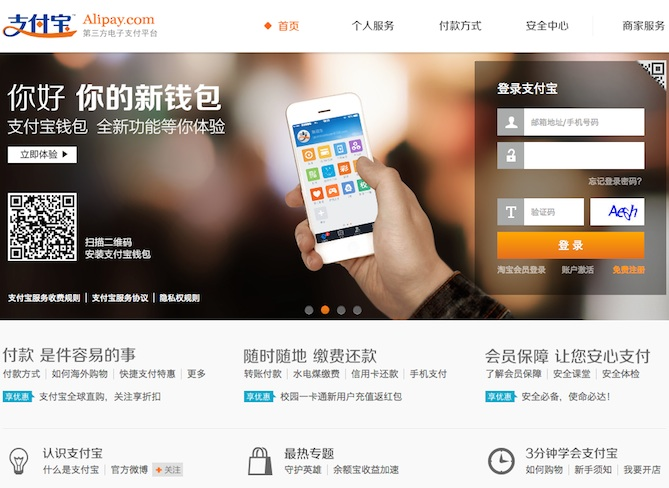 Alipay.com is an online payment solution from China