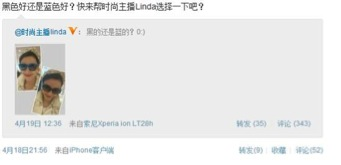 Coach - Interaction on Sina Weibo