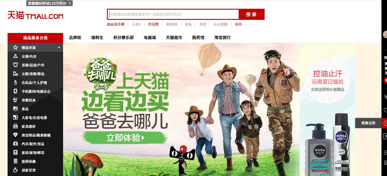 Tmall chinese ecommerce