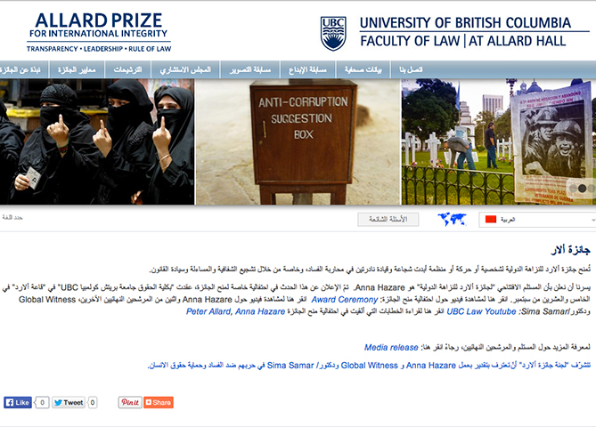 Allard Prize for International Integrity Website