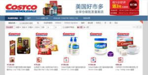 Costco_Homepage