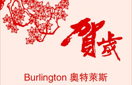Burlington O2O Marketing Case Study