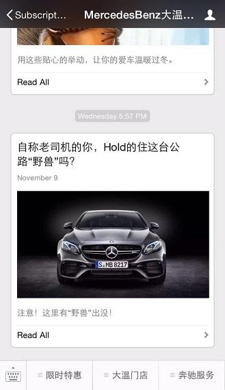 Mercedes-Benz WeChat account, screenshot 2