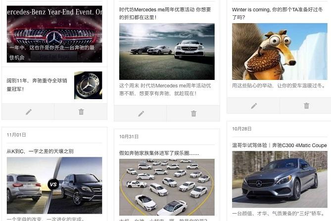 Mercedes-Benz WeChat account, user impressions