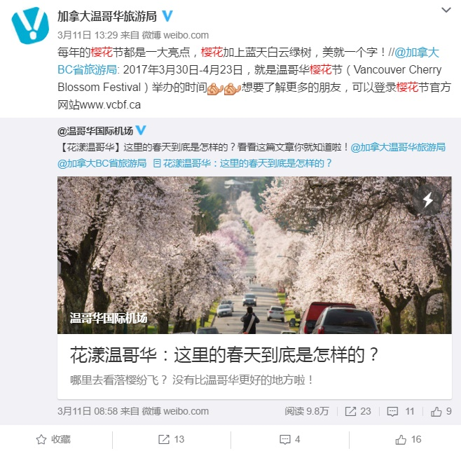 Vancouver Airport Weibo Share