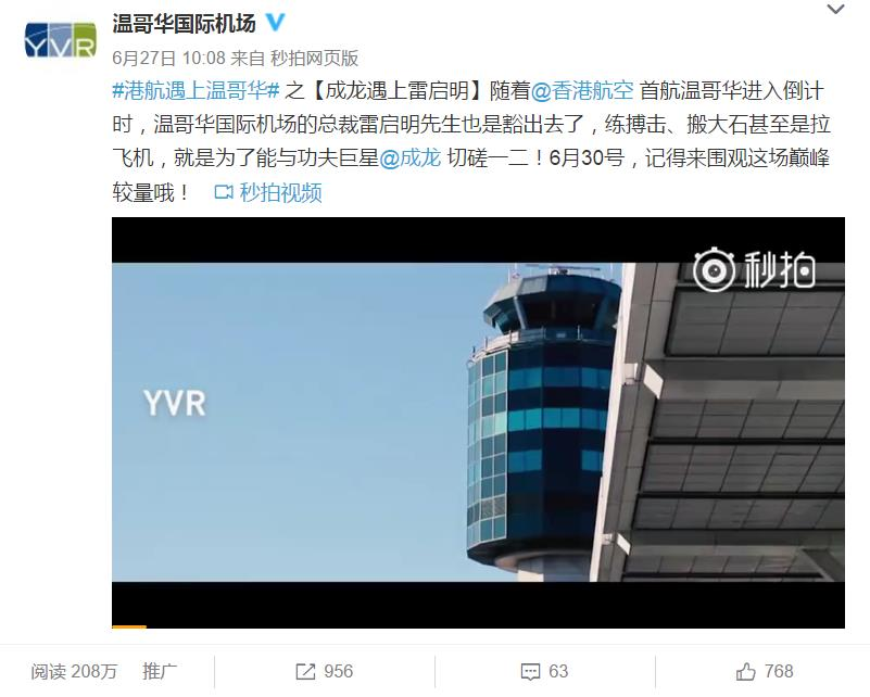 Chinese social media Weibo YVR