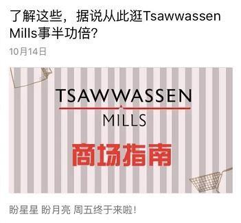 tsawwassen mills chinese social media