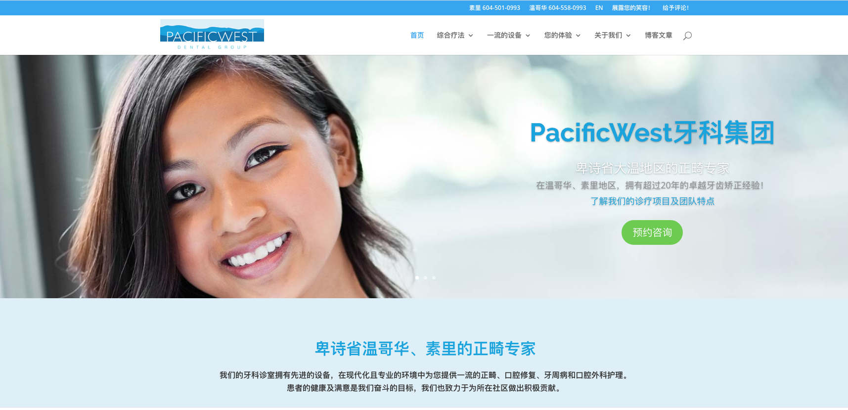 PacificWest Dental